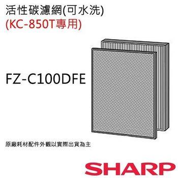 【夏普SHARP】 活性碳濾網(KC-850T用) FZ-C100DFE