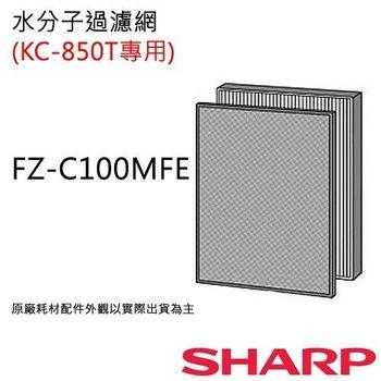 【夏普SHARP】 水分子空氣濾網(KC-850T用)  FZ-C100MFE