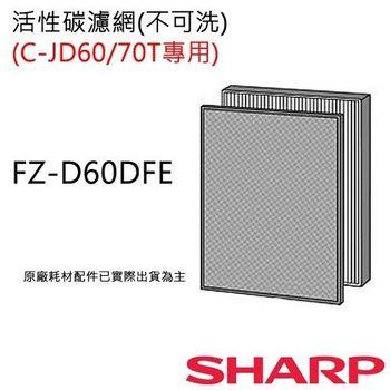 【夏普SHARP】清淨機KC-JD60/70T專用(活性碳濾網FZ-D60DFE)