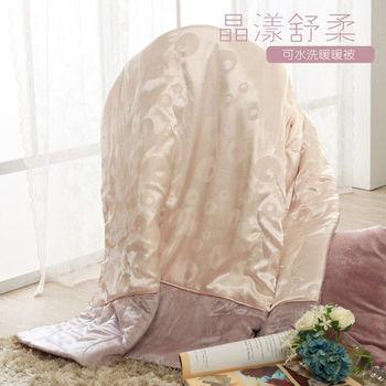 【R.Q.POLO】柔情 晶漾舒柔暖暖被毯/可水洗/絲棉絨/熱感/發熱(150X200CM)