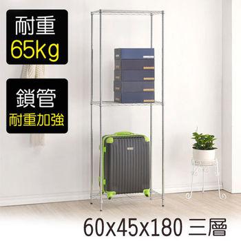 【莫菲思】金鋼-60*45*180三層鐵架/置物架