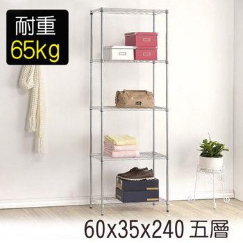 【莫菲思】海波-60*35*240五層鐵架/置物架