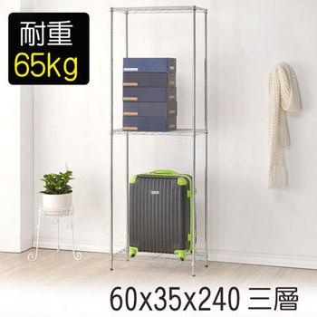 【莫菲思】海波-60*35*240三層鐵架/置物架