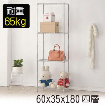 【莫菲思】海波-60*35*180四層鐵架/置物架