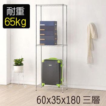 【莫菲思】海波-60*35*180三層鐵架/置物架