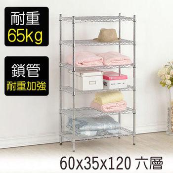 【莫菲思】金鋼-60*35*120六層鐵架/置物架