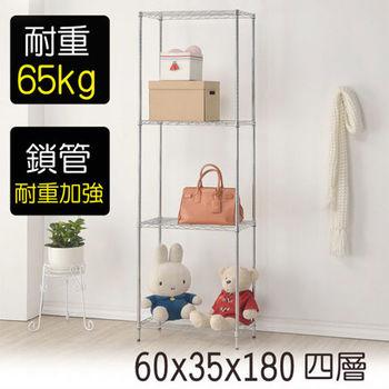 【莫菲思】金鋼-60*35*180四層鐵架/置物架