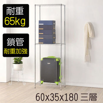 【莫菲思】金鋼-60*35*180三層鐵架/置物架