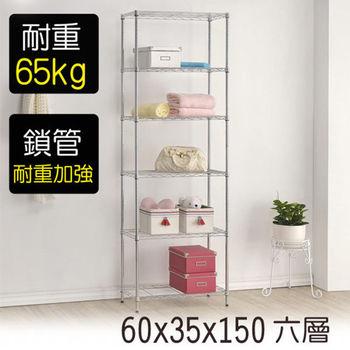 【莫菲思】金鋼-60*35*150六層架/鐵架/置物架