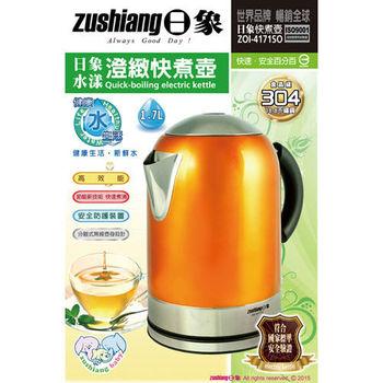 《買就送日象吹風機》【日象】1.7L不鏽鋼快煮壺 ZOI-4171SO