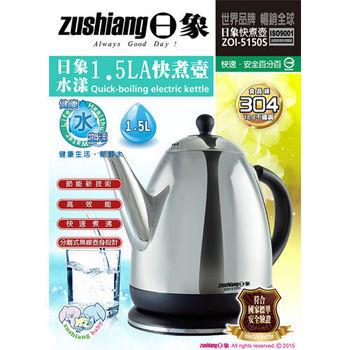 《買就送日象吹風機》【日象】1.5L不鏽鋼快煮壺 ZOI-5150S