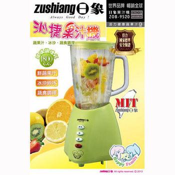 《買就送日象吹風機》【日象】1.8L碎冰果汁機(玻璃杯) ZOB-9520
