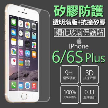 【SSG】iPhone6/6s Plus 5.5吋 保護貼 矽膠防護 透明滿版 鋼化玻璃 0.33mm 9H 硬度 3D矽膠