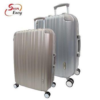 「Suneasy」時尚鋁框行李箱組(28吋)