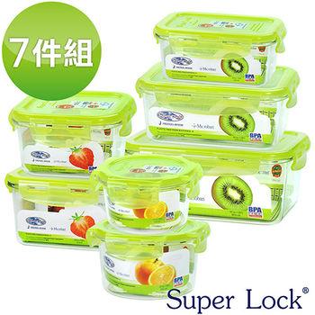 【SUPER LOCK】清質TRITAN保鮮盒(7件組)-A