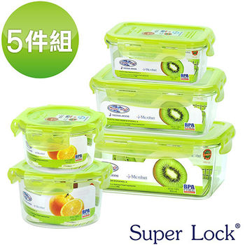 【SUPER LOCK】清質TRITAN保鮮盒(5件組)-B