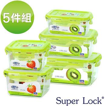 【SUPER LOCK】清質TRITAN保鮮盒(5件組)-A