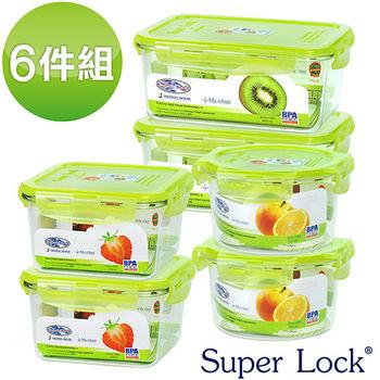 【SUPER LOCK】清質TRITAN保鮮盒(6件組)-D