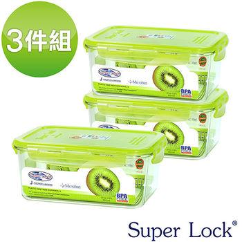 【SUPER LOCK】清質圓形TRITAN保鮮盒1850ml ( 3入)