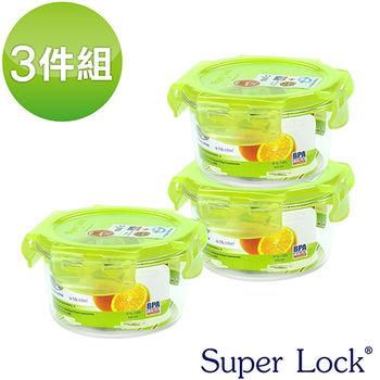 【SUPER LOCK】清質圓形TRITAN保鮮盒400ml ( 3入)
