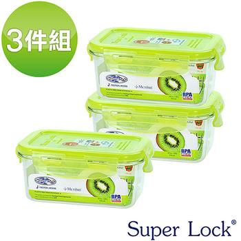 【SUPER LOCK】清質長形TRITAN保鮮盒550ml  ( 3入)