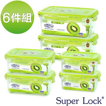 【SUPER LOCK】清質TRITAN保鮮盒(6件組)-C