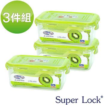【SUPER LOCK】清質圓形TRITAN保鮮盒1100ml( 3入)