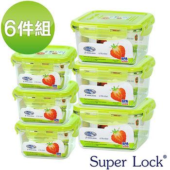 【SUPER LOCK】清質TRITAN保鮮盒(6件組)-A