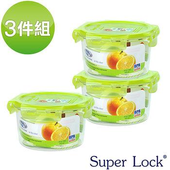 【SUPER LOCK】清質圓形TRITAN保鮮盒950ml ( 3入)