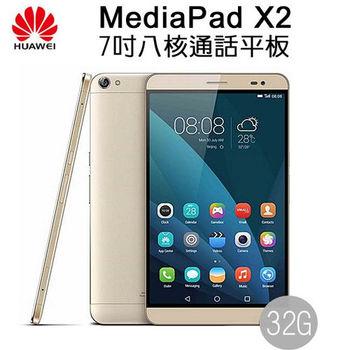 (豪華版32G金色)Huawei MediaPad X2 八核心七吋平板手機 -送原廠皮套