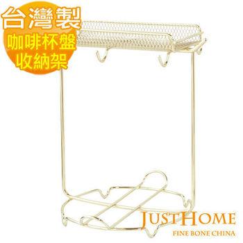 【Just Home】台灣製多功能咖啡杯盤收納架(2色可選)