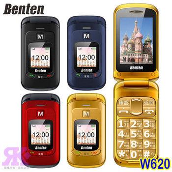 Benten W620 雙卡雙待銀髮3G手機-贈原廠全配+奈米噴劑+原廠皮套