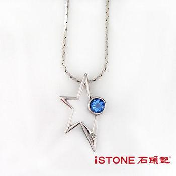 石頭記 世紀女人星戀藍水晶項鍊