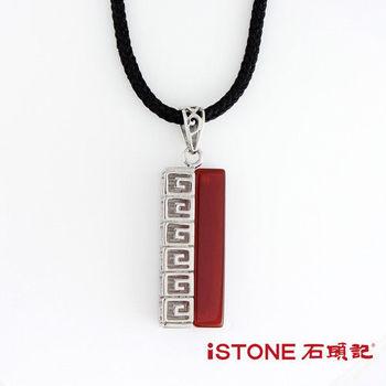 石頭記 唯一的妳紅瑪瑙項鍊