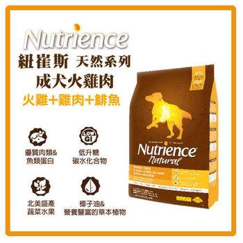 紐崔斯天然糧-成犬-火雞肉 2.5kg(A101O11)