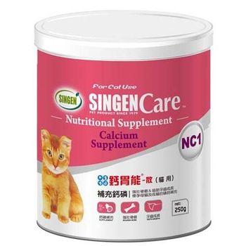 【發育寶-S】Care系列 鈣胃能 補鈣鈣磷NC1(貓用)250g X 1入