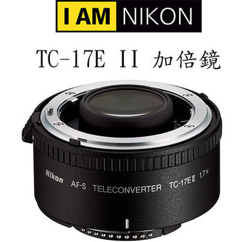 NIKON TC-17E II 加倍鏡/增倍鏡 (公司貨)