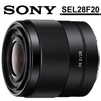 SONY FE 28mm F2 (SEL28F20) 大光圈廣角定焦鏡頭(公司貨)