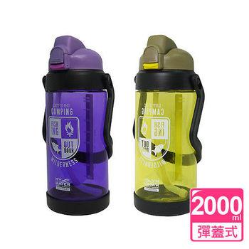 【My Water】探索戶外水壺2000ml