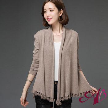 【A3】高雅甜美 輕羊毛流蘇針織外套