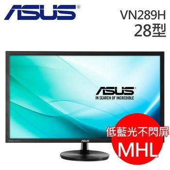 ASUS 華碩 VN289H 28型 液晶螢幕