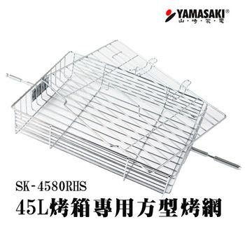 [YAMASAKI 山崎家電] 45L烤箱專用方型烤網 SK-4580RHS-1