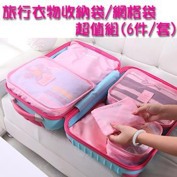 旅行衣物收納網格袋超值組(6件/套)