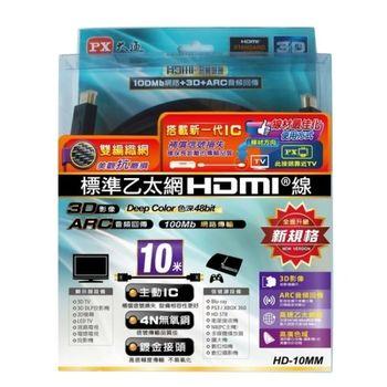 PX大通 HD-10MM 標準乙太網HDMI線