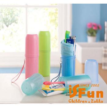 【iSFun】旅行專用*洗漱盥洗牙刷杯/二色