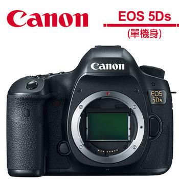 (背帶組)Canon EOS 5DS 單機身(公司貨)