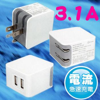fujiei 3.1A急速充電雙USB充電器-AC轉USB旅充