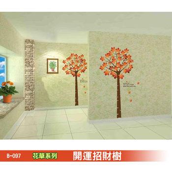 B-097 花草系列-開運招財樹大尺寸高級創意壁貼 / 牆貼