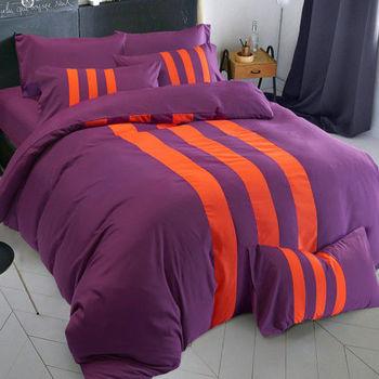 RODERLY 濃情魅豔 拼色運動 單人三件式被套床包組