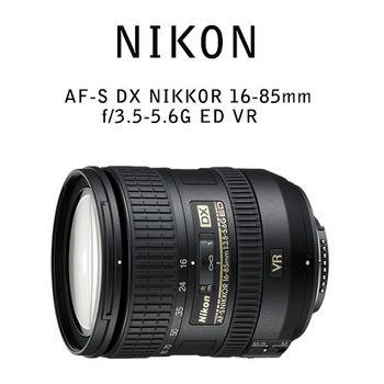 NIKON AF-S 16-85mm/3.5~5.6G DX ED VR (公司貨)